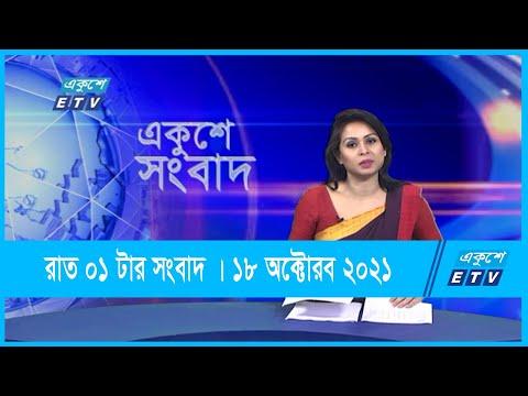 01 AM News || রাত ০১টার সংবাদ || 18 October 2021 || ETV News