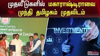 புதிய முதலீடுகளில் மஹாராஷ்டிராவை முந்தி தமிழகம் முதலிடம் | TN Tops At Fresh Investment In Lockdown