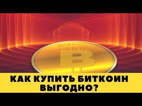 Как заработать 0.01 биткоин в день