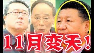 就在剛剛!習近平下令處決王立軍!四中全會恐有大動作!11月中國大變天!