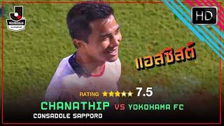 จ่ายอย่างสวย!! ★ ชมทุกจังหวะ ชนาธิป (チャナティップ) vs โยโกฮาม่า FC
