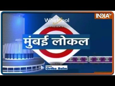 Mumbai Local: चुनावी क्षेत्र Dharavi में किस पार्टी की चल रही आंधी ?