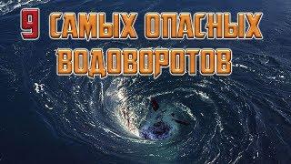 9 самых опасных водоворотов океана!