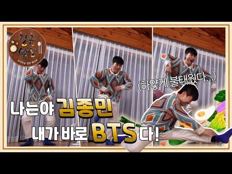 ★김종민 댄스 풀버전★ 이 몸짓이 40대라면 믿으시겠습니까?