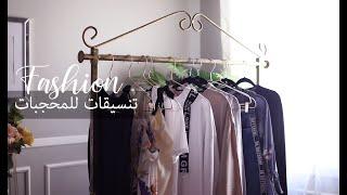 2d3500895 Descargar MP3 de افكار تنسيقات ملابس محجبات gratis. BuenTema.Org