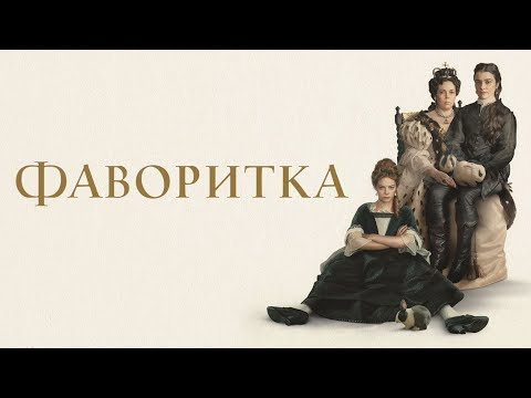 Фаворитка — Русский трейлер (2019)