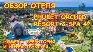 Обзор отеля Phuket Orchid Resort. Таиланд Карон-Бич. Апрель 2019