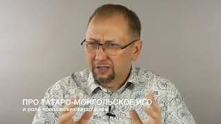 """Минутка про """"татаро-монгольское иго""""."""