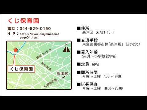 高津区の認可保育園 ( くじ保育園)