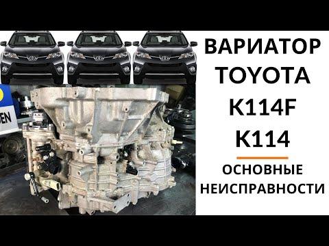 Вариатор K114, K114F (Toyota RAV4, Lexus NX200). Общий обзор