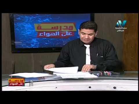 talb online طالب اون لاين فيزياء الصف الثاني الثانوي 2020 ترم أول الحلقة 4 - أسئلة ومسائل على الحركة الموجية دروس قناة مصر التعليمية ( مدرسة على الهواء )
