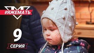 #ЯЖеМать. 1 сезон 9 серия