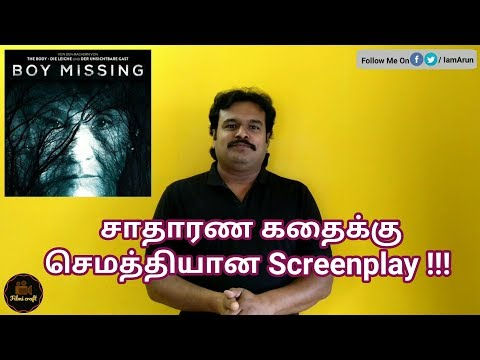 Boy Missing (2016) Spanish Suspense Thriller Movie review in tamil by Filmi craft