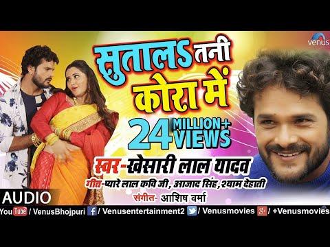 Download Khesari Lal Yadav का सबसे बड़ा Superhit Lokgeet | Sutala Tani Kora Mein | Latest Bhojpuri Song HD Mp4 3GP Video and MP3