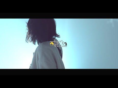 『ドリー』【Music Video】