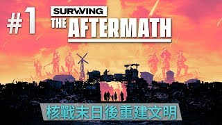 #1 核戰末日後重建文明 | Surviving the Aftermath