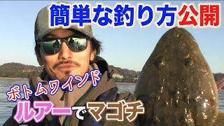 【東京湾】マゴチが簡単に釣れちゃう裏技大公開!!