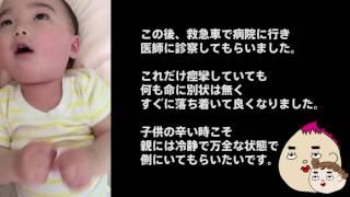 赤ちゃんのひきつけ(熱性痙攣・けいれん)の様子【ナリナル動画】