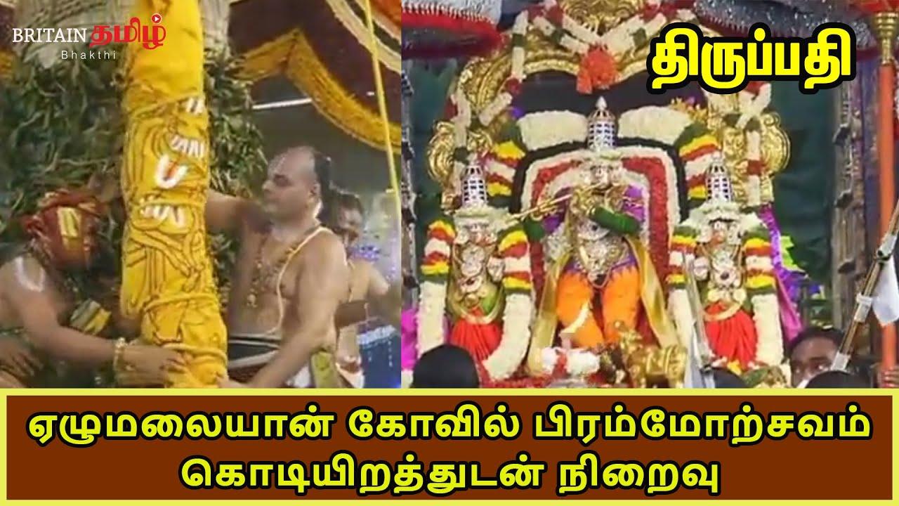 tirupati-ஏழமலயன-கவல-பரமமறசவம-கடயறததடன-நறவ-britain-tamil-bakthi