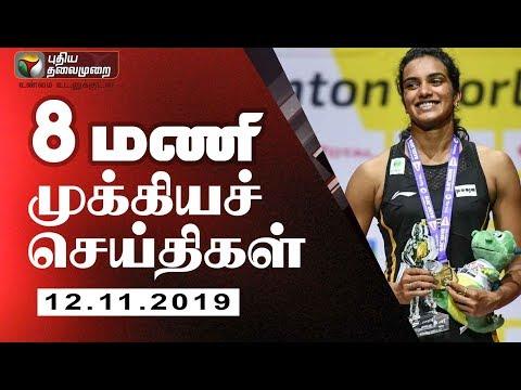 Puthiya Thalaimurai 8 AM News   Tamil News   Today News   Watch Tamil News   12/11/2019