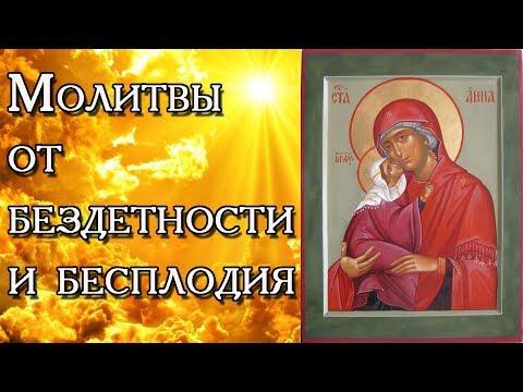 Молитвы от бездетности и бесплодия.