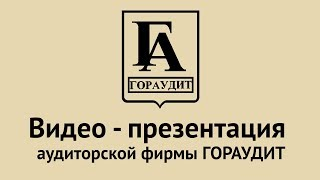 Аутсорсинг бухгалтерских услуг - бухгалтерское сопровождение аутсорсинг в Москве | Гораудит