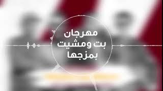 تحميل اغاني مهرجان بت ومشيت بمزاجها بندق حوده ناصر تيتو توني مهرجانات 2019 MP3