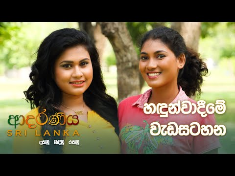 Adaraneeya Sri Lanka 2017-02-26 - Introduction| Sri Lanka Rupavahini Corporation | YouTube