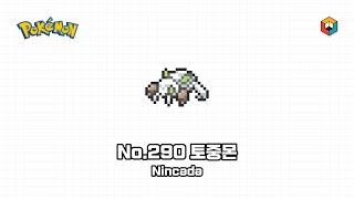 토중몬  - (포켓몬스터) - [픽셀아트] 포켓몬스터 - No.290 토중몬 / [Pixel Art] Pokémon - No.290 Nincada