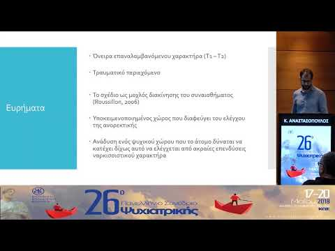 Κ. Αναστασόπουλος - Ψυχογενής ανορεξία και εφηβεία: Δόμηση και απο-δόμηση του θήλυ