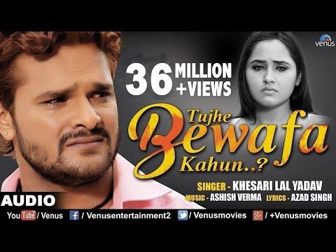 Khesari Lal Yadav | Tujhe Bewafa Kahun | तुझे बेवफा कहूँ | Best Hindi Sad Songs