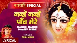 नन्हे नन्हे पांव मेरे Nanhe Nanhe