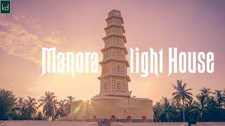 Thanjavur | Manora | Lighthouse | DJI | Phantom 4 | Aerial view | Drone View | IncredibleIndia