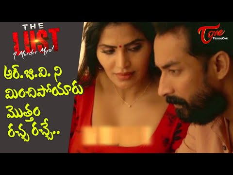 The LUST | Mu*der Mystery  | Sree Rapaka Mind Blowing Trailer | TeluguOne Cinema
