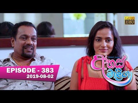 Hiru TV Ahas Maliga | Ahas Maliga Teledrama | Sri Lankan TV Shows