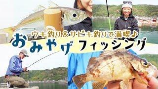 【堤防釣り】ゆる楽しい!サビキとウキ釣りでおみやげフィッシング!