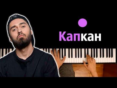 Мот - Капкан ● караоке | PIANO_KARAOKE ● ᴴᴰ + НОТЫ & MIDI