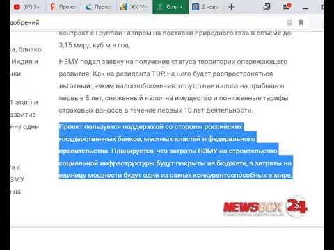 «Полный набор» -  завод по производству метанола и минеральных удобрений построят в Приморье