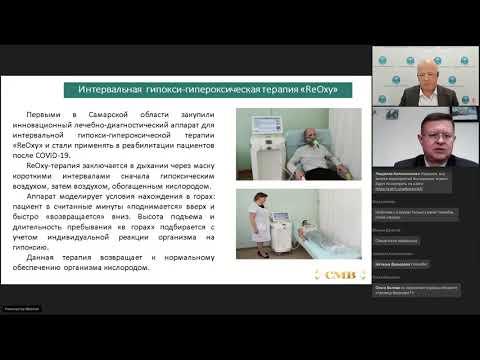 Конференция «Программы санаторно-курортного лечения и медицинской реабилитации в здравницах для перенесших коронавирусную инфекцию. Проблемы и решения».