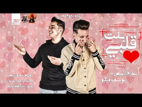 "مهرجان بنت قلبي "" قال احب غيرك عمري "" اسلام الابيض و يوسف ميدو نجوم مصر 2020"