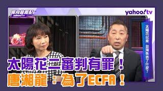 太陽花二審判有罪! 唐湘龍:司法創造兩岸和緩氛圍為了ECFA【YahooTV】#風向龍鳳配