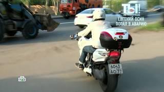 Евгений Осин - авария на мотоцикле - врезался в трактор