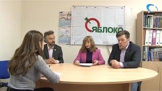 О своем участии в губернаторской избирательной кампании заявили и Новгородские «яблочники»