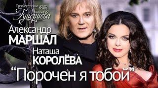 Наташа Королева & Александр Маршал Порочен я тобой