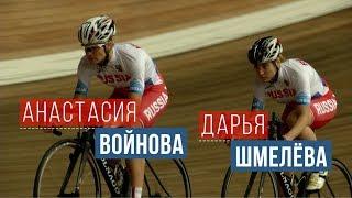 """Анастасия Войнова и Дарья Шмелева: """"Выиграем золото и поймем: теперь сделали все, что хотели&qu"""