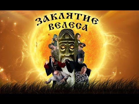 """Художественный фильм """"Заклятие Велеса"""" автор Сергей Задорин"""