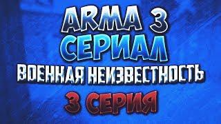 АРМА 3: Сериал 3 серия  -