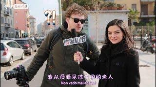 意大利人最好奇中国人的几个奇葩问题,你真的猜不到!domande piu curiose degli italiani sui cinesi