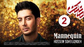 Serial Irani Mankan Part 2 | سریال مانکن قسمت دوم