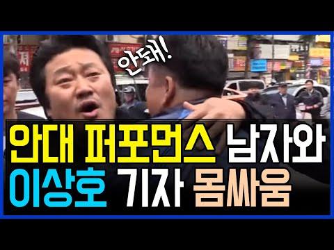 안대 퍼포먼스 남자와 이상호 기자 몸싸움 현장